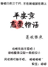 [综]平安京恋爱物语