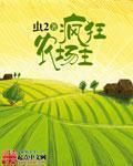 bet366手机版_bet366安卓_bet366亚洲版官网台小说 疯狂农场主