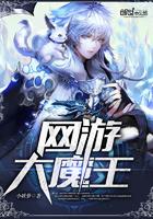 网游大魔王小说阅读