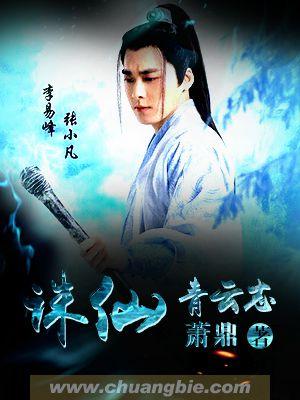 诛仙·青云志