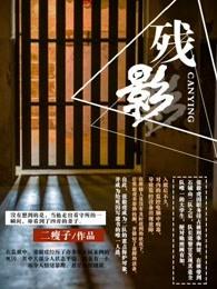 残影:死刑犯的不眠夜