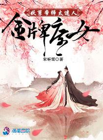 金牌庶女:妖孽帝师太迷人