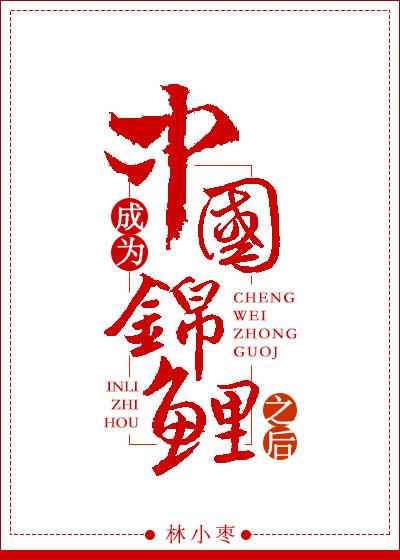 成为中国锦鲤之后