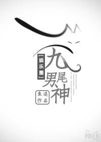 九尾男神[娱乐圈]