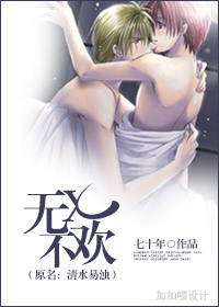 无x不欢(原名:清水易浊)