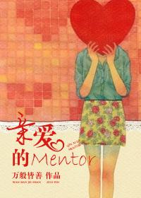 亲爱的Mentor