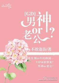 [GD]男神or老公?