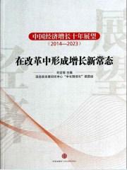 中国经济增长十年展望(2014-2023)