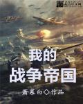 我的战争帝国
