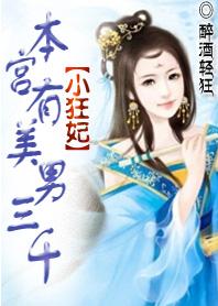 小狂妃:本宫,有美男上千