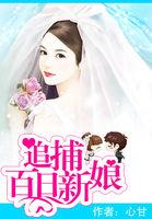 腹黑上司来势汹汹:追捕百日新娘