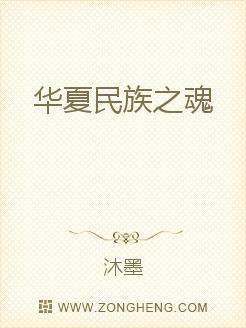 华夏民族之魂