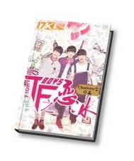 TFBOYS之恋冰