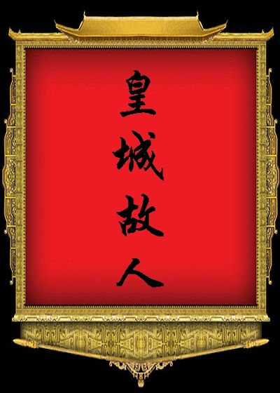 皇城故人(四八顺治朝)
