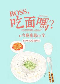 BOSS,吃面吗?