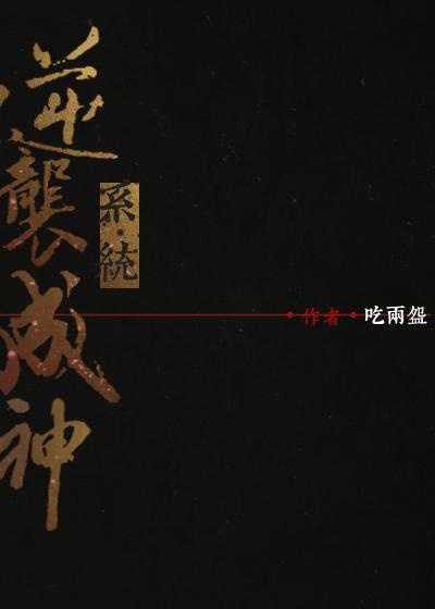 [穿书]逆袭成神系统