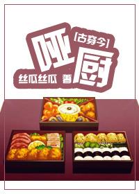 [古穿今]美食之哑厨