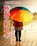 韩娱之彩虹伞