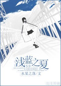 [SD同人]浅蓝之夏