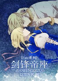 [Fate系列]剑锋帝座