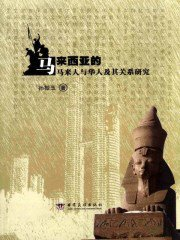 马来西亚的马来人与华人及其关系研究