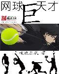 网球巨天才
