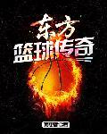 东方篮球传奇