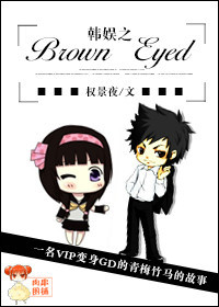 韩娱之Brown Eyed