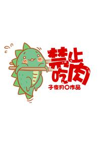 [综]禁止吃肉