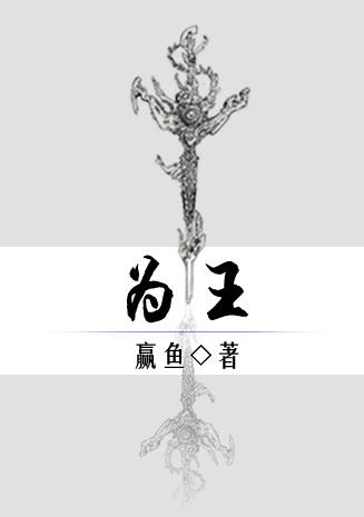 [K]为王