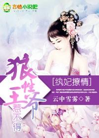 纨妃撩情:狼性王爷惹不得