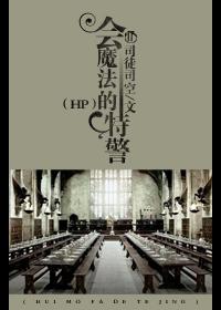 [HP]会魔法的特警