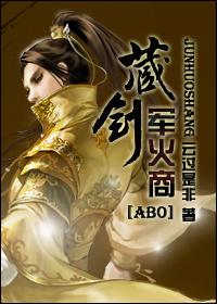 藏剑军火商[ABO]