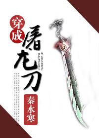 [倚天]穿成屠龙刀