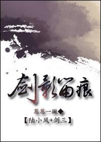 [陆小凤+剑三]剑影留痕