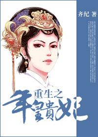 [清]重生之年皇贵妃