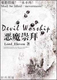 恶魔崇拜/Devil Worship