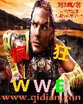 疯狂WWE