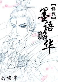 [杨戬]墨语昭华