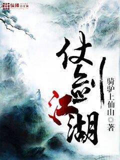 仗剑江湖小说阅读