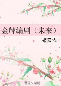 金牌编剧(未来)