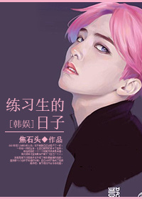 [韩娱]练习生的日子