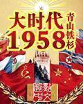 大时代1958