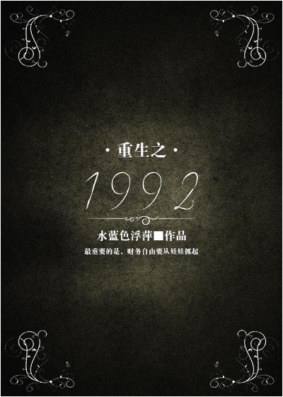 重生之1992