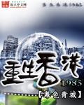 重生香港1985