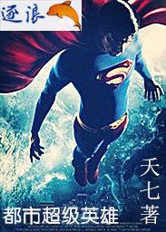 都市超级英雄