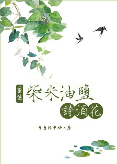 [重生]柴米油盐诗酒花