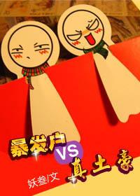 暴发户vs真土豪(GL)