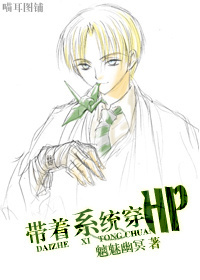 [HP]带着系统穿HP
