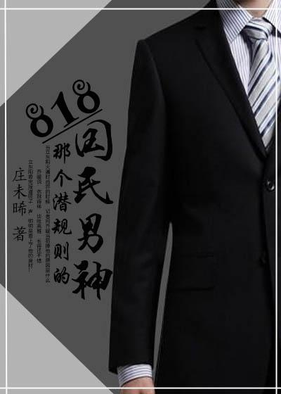818那个潜规则的国民男神